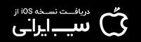 دانلود برنامه از سیب ایرانی
